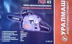 Бензопила Уралмаш ПЦБ 45