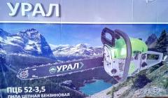 Бензопила ПЦБ 52-3.5 Урал
