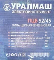 Уралмаш ПЦБ 52/45