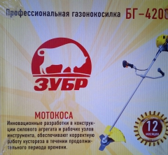 Бензокоса Зубр БГ 4200