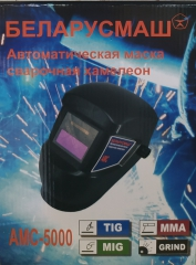 Сварочная маска хамелеон Белорусмаш 5000