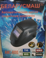 Сварочная маска хамелеон Беларусмаш 8000