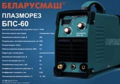 Плазморез Беларусмаш БПС-60